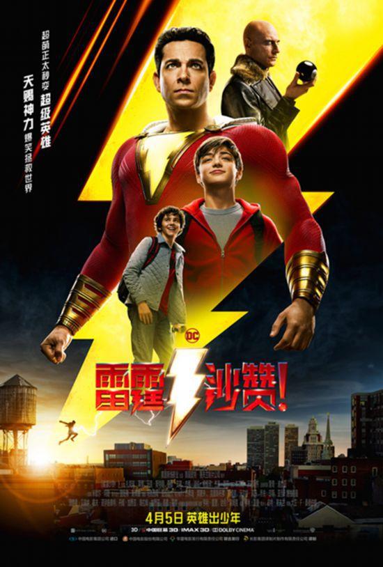《雷霆沙贊!》扎克瑞·萊維首次來華圓夢長城