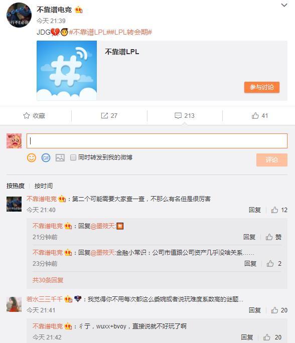 微博大佬再次透露:JDG新下路曝光疑似曝光?